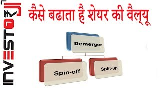 What is Demerger How does it increases share value [Hindi]