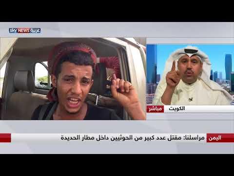فهد الشليمي: الحوثيون يخدعون الشعب اليمني ويحاولون الزج بأبنائهم في المعارك  - نشر قبل 2 ساعة