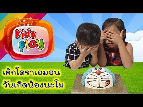 เค้กโดราเอมอน วันเกิดน้องนะโม (27/07/2559)