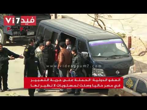 أمنستي: قمع الحريات بمصر وصل مستويات غير مسبوقة  - نشر قبل 2 ساعة