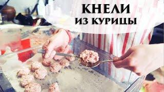 ЗАГОТОВКИ ЕДЫ ВПРОК. КУРИНЫЕ ФРИКАДЕЛЬКИ - кнели  - Senya Miro