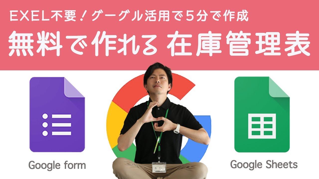 在庫管理をスマホで実現!Google活用で5分で作れ!さらばエクセル!【Google Workspace #5】