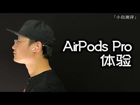 「小白測評」AirPods Pro體驗!主流降噪耳機全對比,它是不是第一?