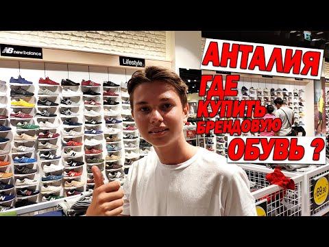 ШОПИНГ В АНТАЛИИ - где купить брендовую обувь - Mall Of Antalya и Deepo Молл оф Анталия и Дипо