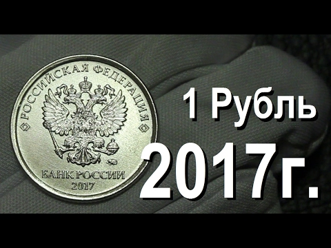 НОВЫЙ РУБЛЬ 2017 года — уже в обращении!