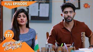 Kannana Kanne - Ep 177 | 08 June 2021 | Sun TV Serial | Tamil Serial