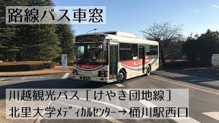 川越観光バス 車窓[けやき団地線]北里大学メディカルセンター→桶川駅西口