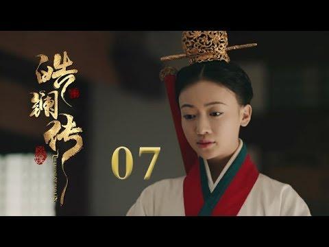 皓镧传 07 | Legend of Hao Lan 07(吴谨言、茅子俊、聂远、宁静等主演)