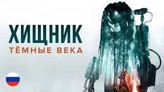 Predator: Dark Ages / Хищник: Тёмные века (русский дубляж, тизер)