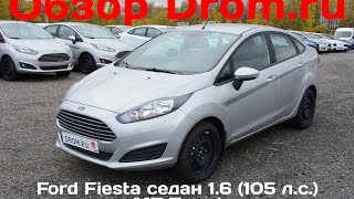 Ford Fiesta седан 2016 1.6 (105 л.с.) MT Trend - видеообзор(Видеообзор Drom.ru: Ford Fiesta седан 2016 1.6 (105 л.с.) MT Trend Характеристики, фотографии, цены: ..., 2016-10-31T09:35:59.000Z)