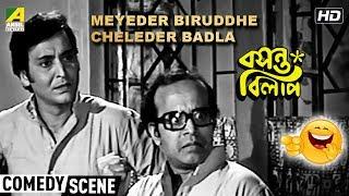 Meyeder Biruddhe Cheleder Badla | Comedy Scene | Basanta Bilap