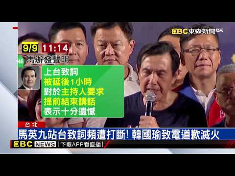 馬英九站台致詞頻遭打斷! 韓國瑜致電道歉滅火