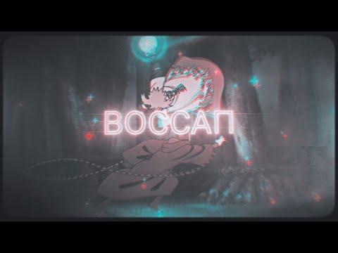 OG Buda - Воссап (feat. Платина)