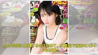 京佳:「漫画アクション」初登場 水着に - MANTANWEB(まんたんウェブ)