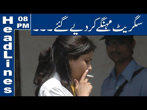 Cigarette Prices increased - Watch Now