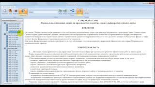 13  Общая нормативная документация