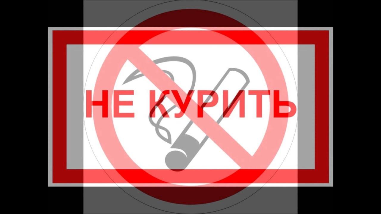 наклейка знак курение запрещено