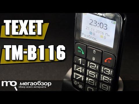 TeXet TM-B116 обзор бабушкофона