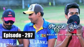 Deweni Inima | Episode 297 27th March  2018