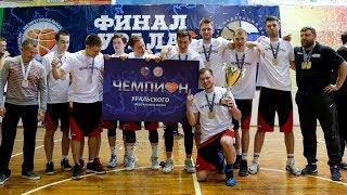 Отчетное видео с Финала МЛБЛ-Урал 2018