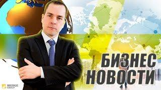 Смотреть видео Новости: Закон о регистрации юридических лиц, повышение МРОТ, электронные закупки онлайн