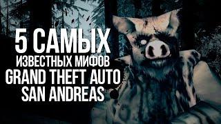 5 САМЫХ ИЗВЕСТНЫХ МИФОВ GTA: SAN ANDREAS