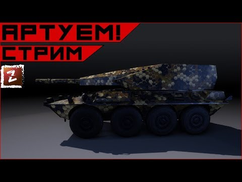 Armored Warfare. Артострим.
