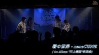 nanoCUNE - 碧の世界 @ iDOL BUNCH Vol.3 大須M.I.D 2013.11.3 この「碧...