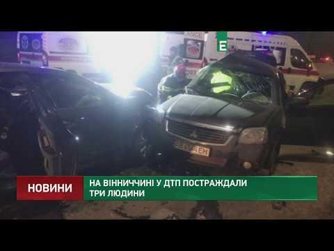 На Вінниччині у ДТП постраждали три людини