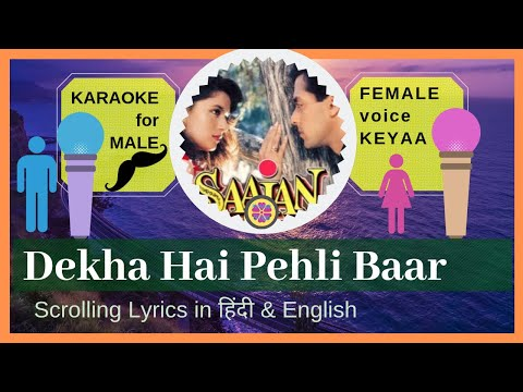 Pehli Baar lyrics - Pehli Baar lyrics Video - Pehli Baar