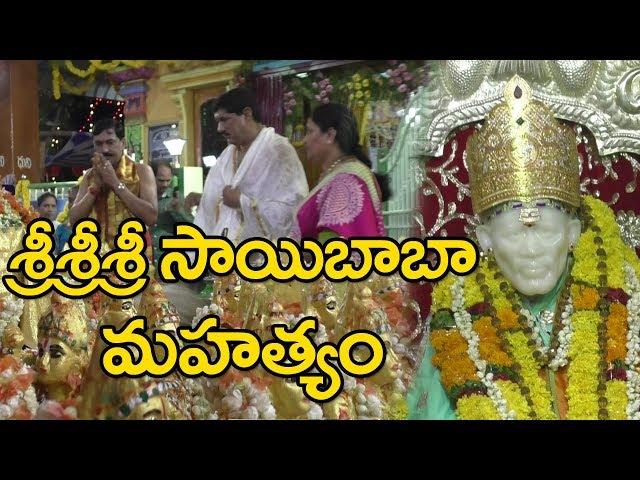 శ్రీ శ్రీ శ్రీ  సాయి బాబా వారి వార్షికోత్సవాలు | Sai Baba Utsavalu | Bhimavaram