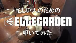 ELLEGARDENの復活を祝してベストアルバムを忙しい人のためにまとめてみ...