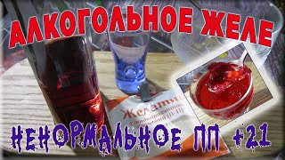 Не ПП рецепт желе алкогольное как конфеты Рецепт десерта для похудения дома ЛАЙФХАК от ЖИРУКОПЕЦ