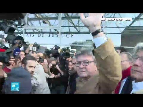 جان لوك ميلانشون أمام القضاء بعد صدامات خلال عمليتي مداهمة استهدفتا منزله ومقر حركته  - نشر قبل 2 ساعة