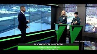 Специалисты Госкомитета РБ по ЧС рассказали о безопасности на дорогах