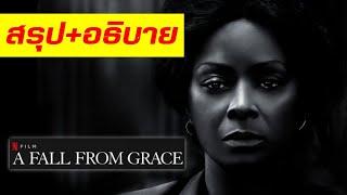 สรุปเนื้อเรื่อง และอธิบาย A Fall from Grace ความรักบังตา ฆาตกรรมไร้ศพ | Netflix (สปอยหนัง)