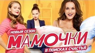 МАМОЧКИ 3 сезон 10 серия Обзор. Диана Шурыгина на донышке