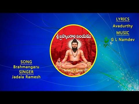 brahmangaru-||-sri-madvirat-veerabrahmendra-swamy-devotional-songs-||-telangana-devotional-songs-||