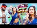 Video - अईलू तs सागवा खोट के जा - Abhishek Yadav , Kavita Yadav - Aailu Ta Sagwa Khot - Dhobi Geet
