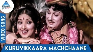 Kuruvikkaara Machchaane Song | Navarathinam Movie | MGR | Latha | Pyramid Glitz Music