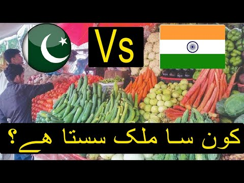 Pak vs india which country is cheap | India vs Pak Vegetable Prices Comparison