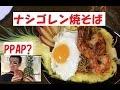 PPAP?【ナシゴレン焼そば】美味しい作り方/焼そば賢ちゃん 極上!レシピ