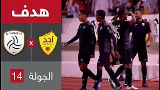 هدف الشباب الأول ضد أحد (ناصر الشمراني) في الجولة 14 من الدوري السعودي للمحترفين