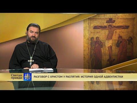 Протоиерей Андрей Ткачев. Разговор с Христом у распятия: история одной адвентистки