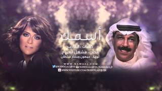 نوال الكويتية و عبدالله الرويشد - اسمك | 2009