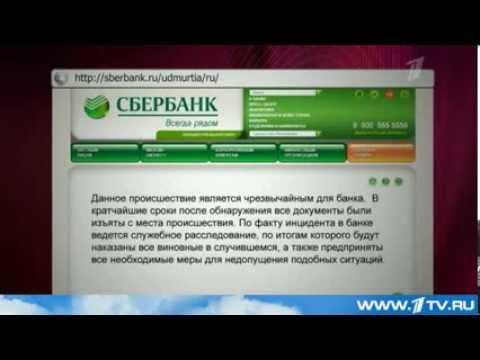 В Ижевске документы Сбербанка оказались среди строительного мусора
