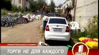 видео Продажа битых авто от страховых компаний