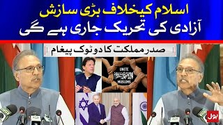 Propaganda against Islam | President Dr Arif Alvi Speech Today | 1 June 2021 | BOL News