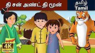 தி சன் அண்ட் தி மூன் | Sun and Moon in Tamil | Fairy Tales in Tamil | Tamil Fairy Tales