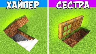 БИТВА ПОСТРОЕК С СЕСТРОЙ - ПРОИГРАВШИЙ ВЫПОЛНЯЕТ ЖЕЛАНИЕ! (Minecraft)